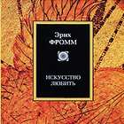 Эрих Фромм «Искусство любить»