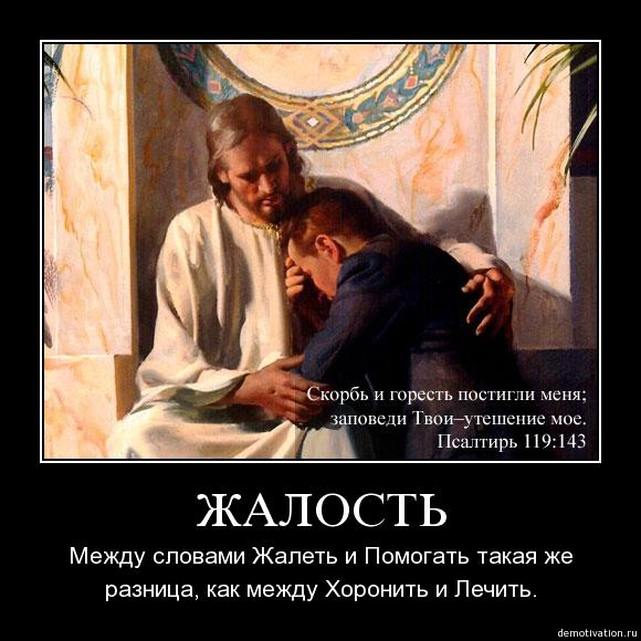 Демотиватор Между словами Жалеть и Помогать такая же разница, как между Хоронить и Лечить