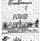 Борис Гребенщиков «Иван и Данило»