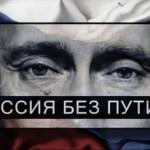 Россия без Путина?