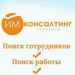 Кадровое аналитическое агентство ИМ Консалтинг